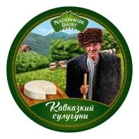 Кавказкий сулугуни