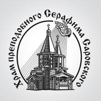 Храм Преподобного Серафима Сарафовского