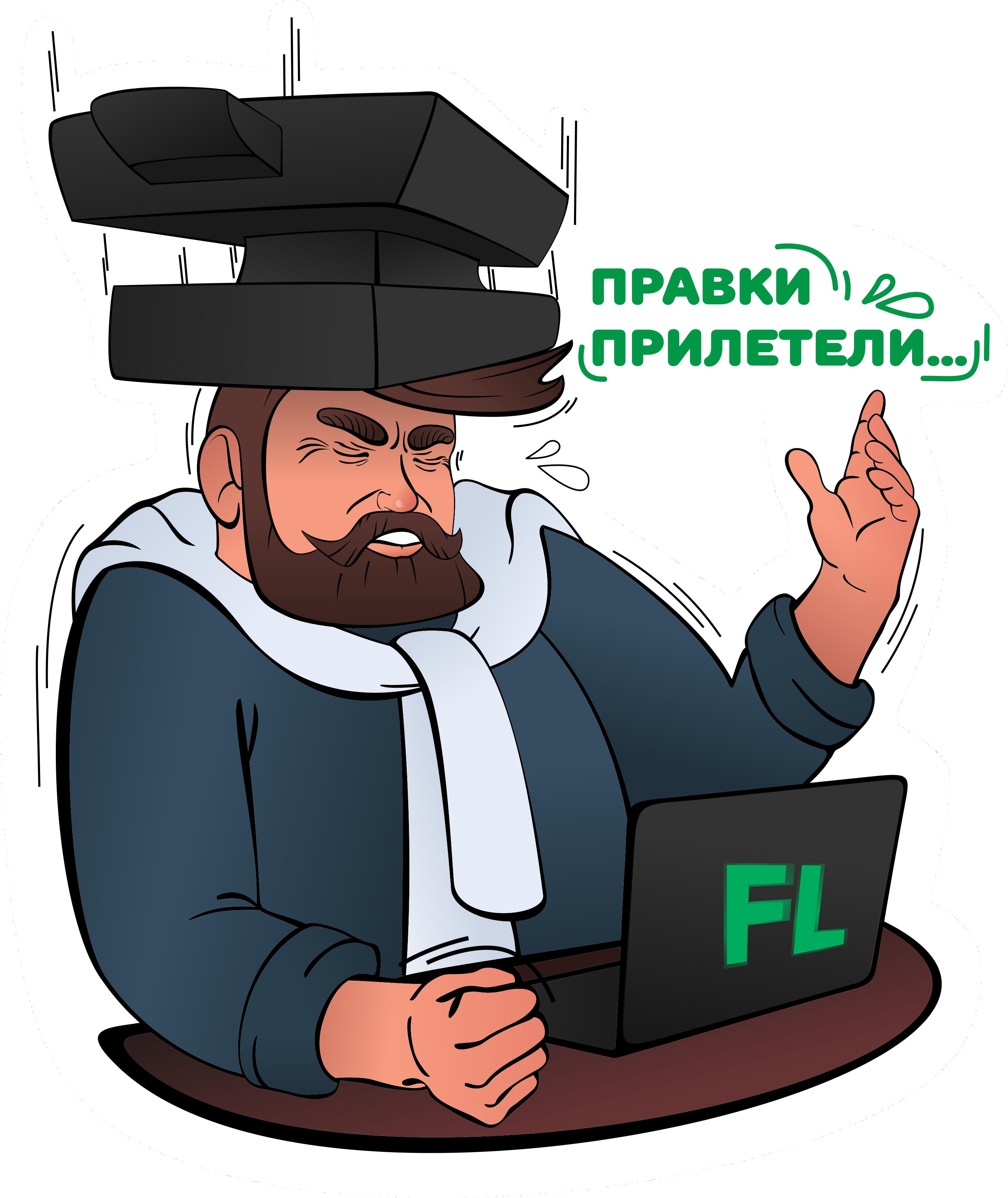 Стикерпаки на день фриланса для FL.ru фото f_1265cd310a2af214.png