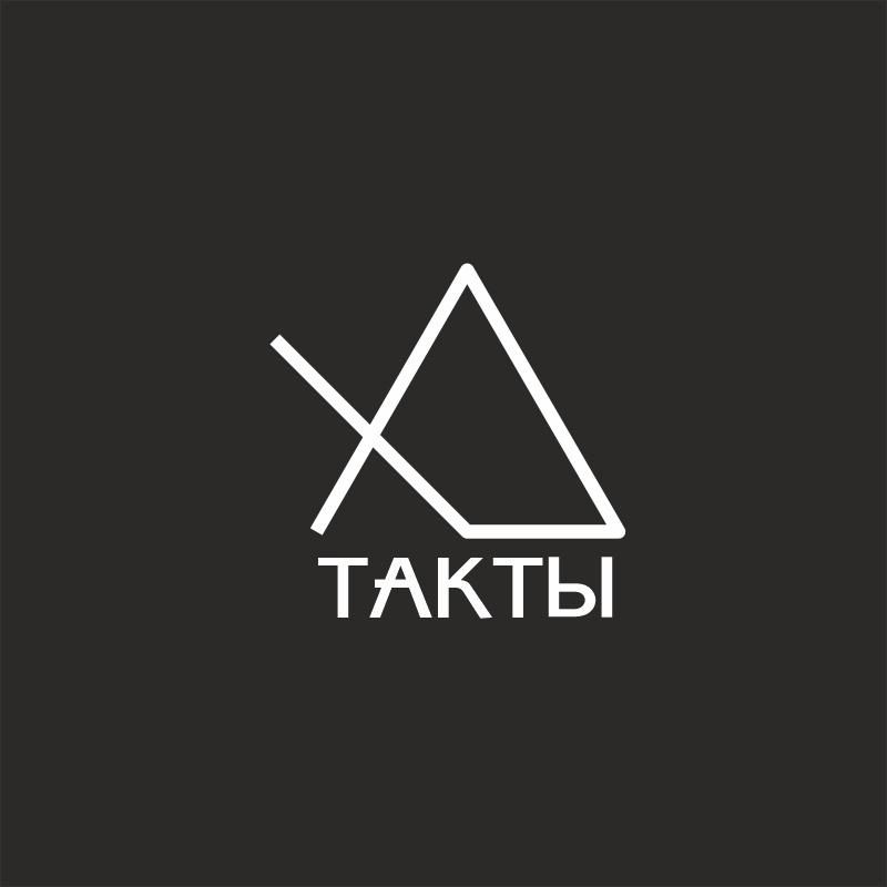 "Bar ""ТАКТЫ""  (создание логотипа и подбор шрифта) фото f_3255d52d73dbbf46.jpg"