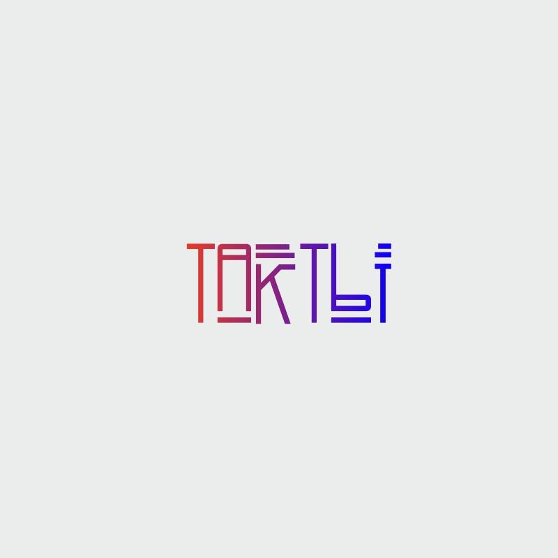 "Bar ""ТАКТЫ""  (создание логотипа и подбор шрифта) фото f_5865d52d745322ae.jpg"