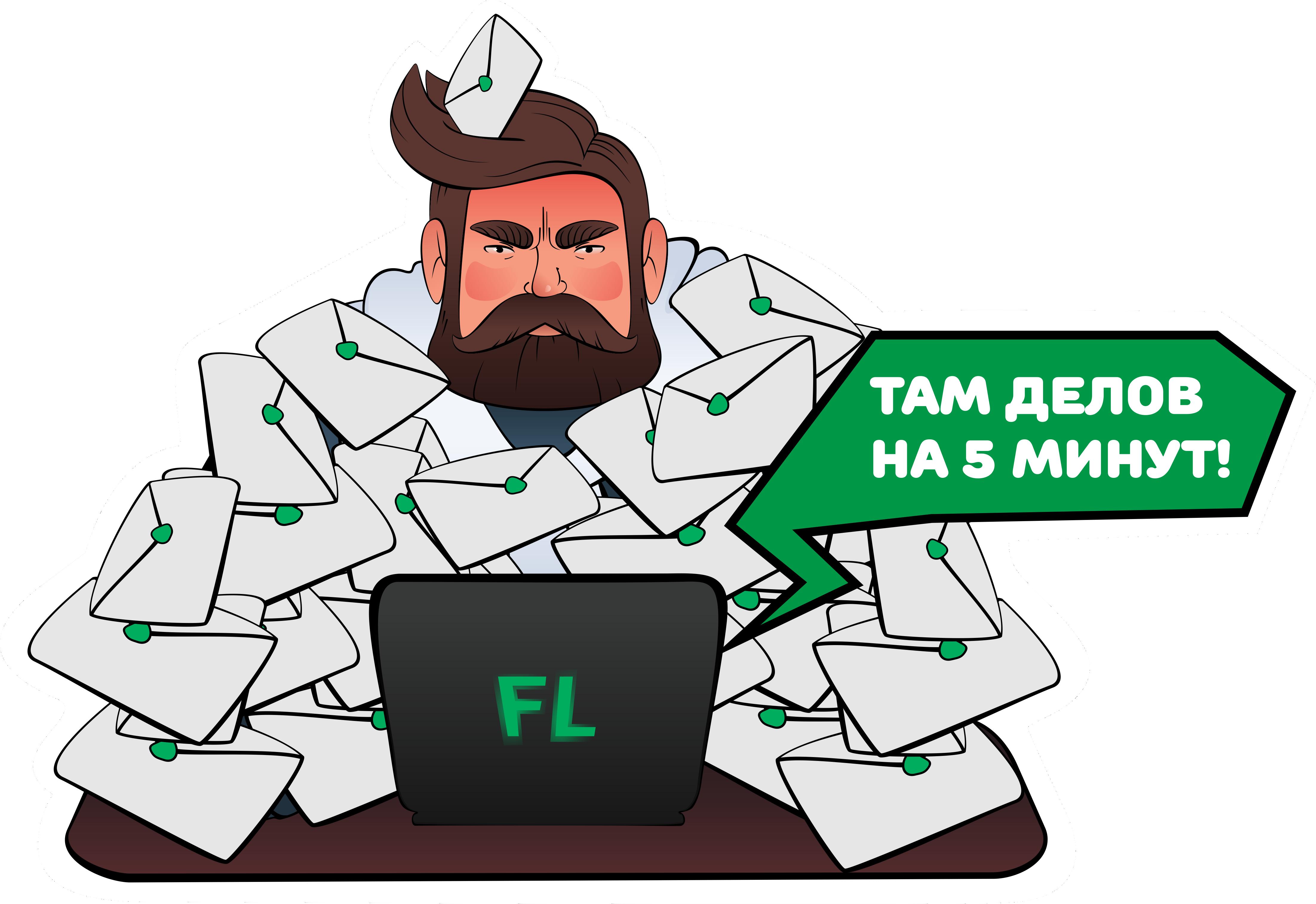 Стикерпаки на день фриланса для FL.ru фото f_9365cd31084836bd.png