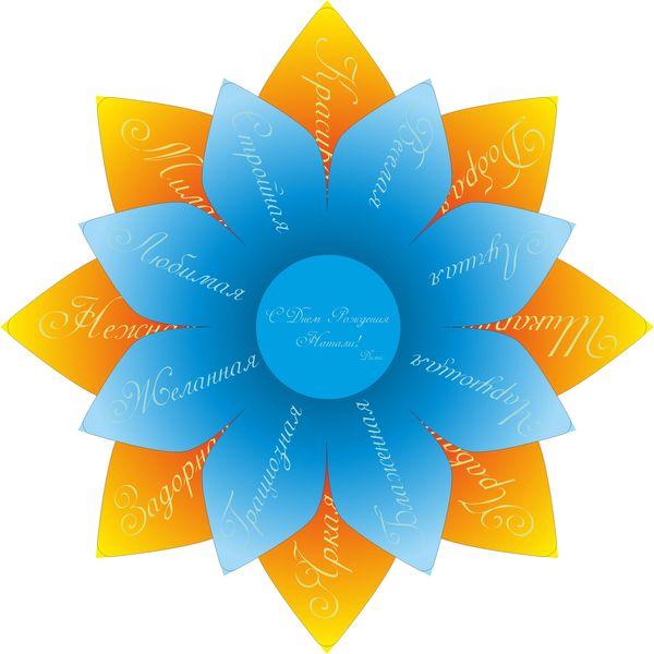 Открытка-цветок
