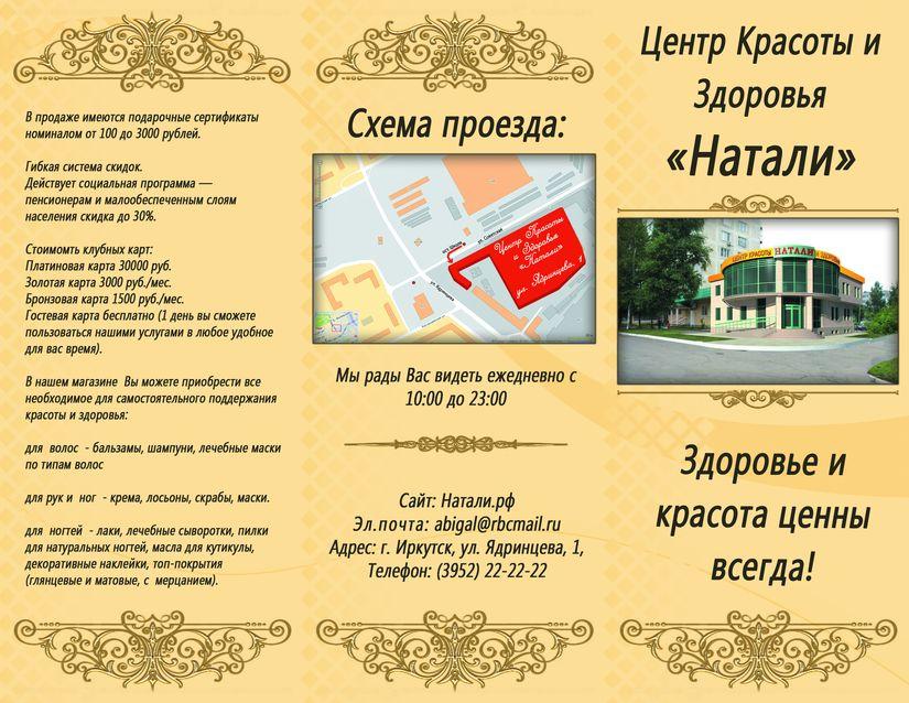 """Буклет-прейскурант для """"Центра красоты и здоровья """"Натали"""""""