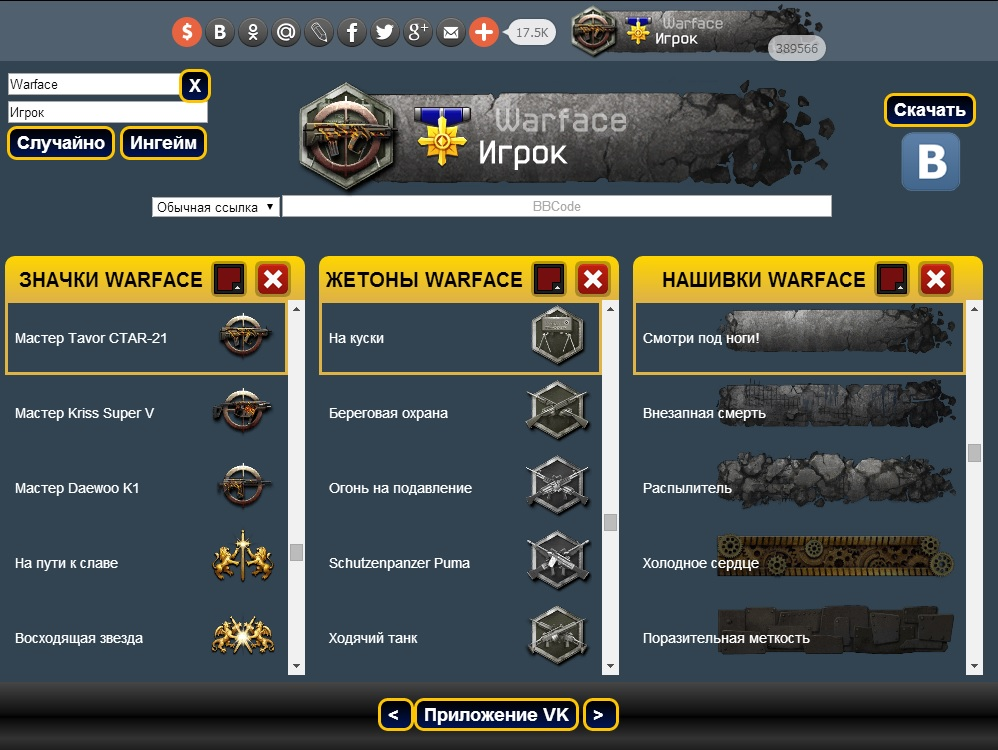 HTML, PHP, jQuery, iMagick, Canvas [Warface] Генератор юзербаров
