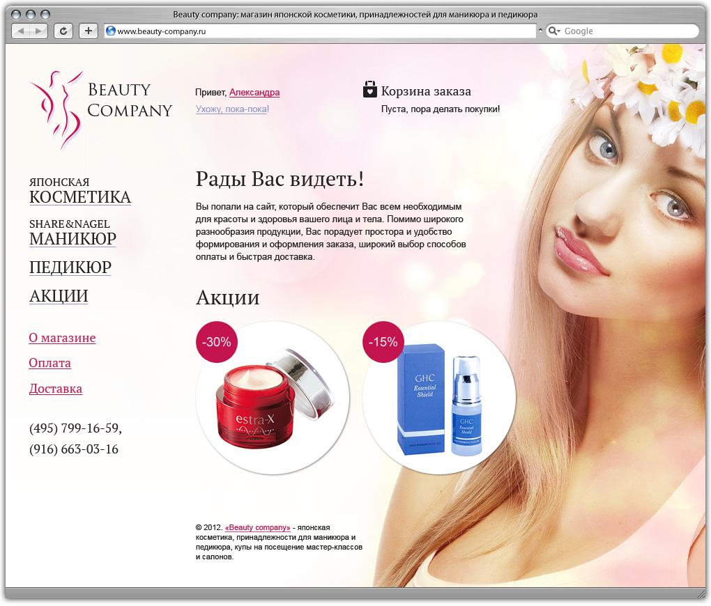 Дизайн интернет магазина косметики фото f_4f357dc823e24.jpg