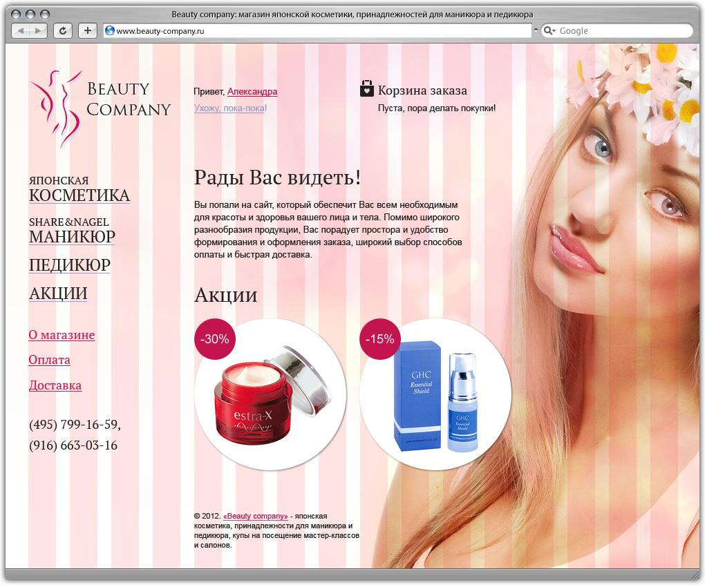 Дизайн интернет магазина косметики фото f_4f3580ec729a1.jpg