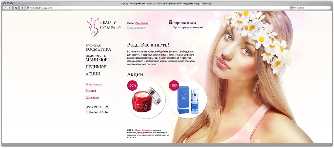 Дизайн интернет магазина косметики фото f_4f3580f09bd2a.jpg