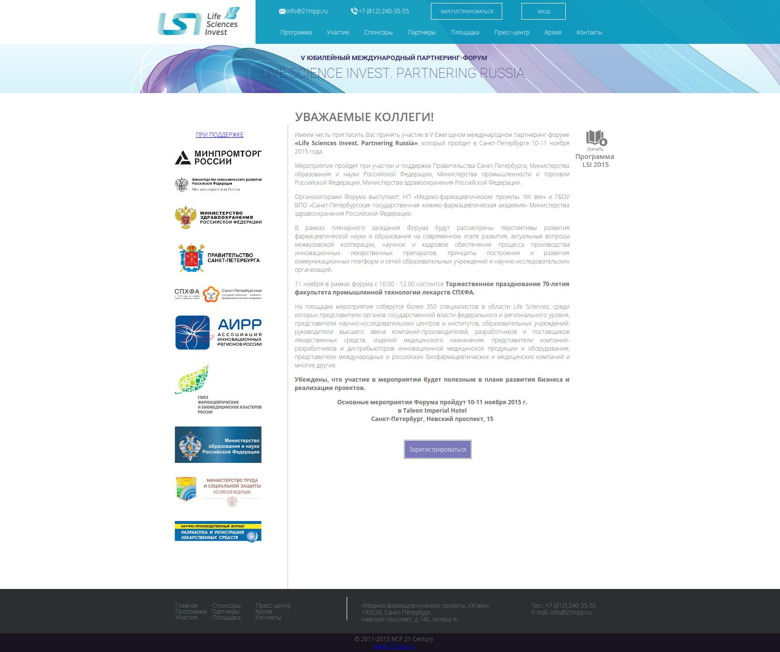 Сайт международного форума lsipr.ru