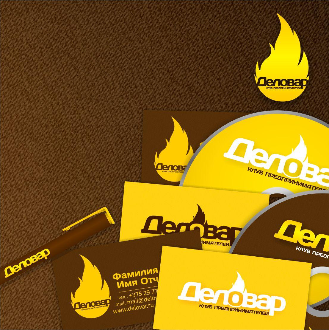 """Логотип и фирм. стиль для Клуба предпринимателей """"Деловар"""" фото f_5045f59c41e6f.jpg"""
