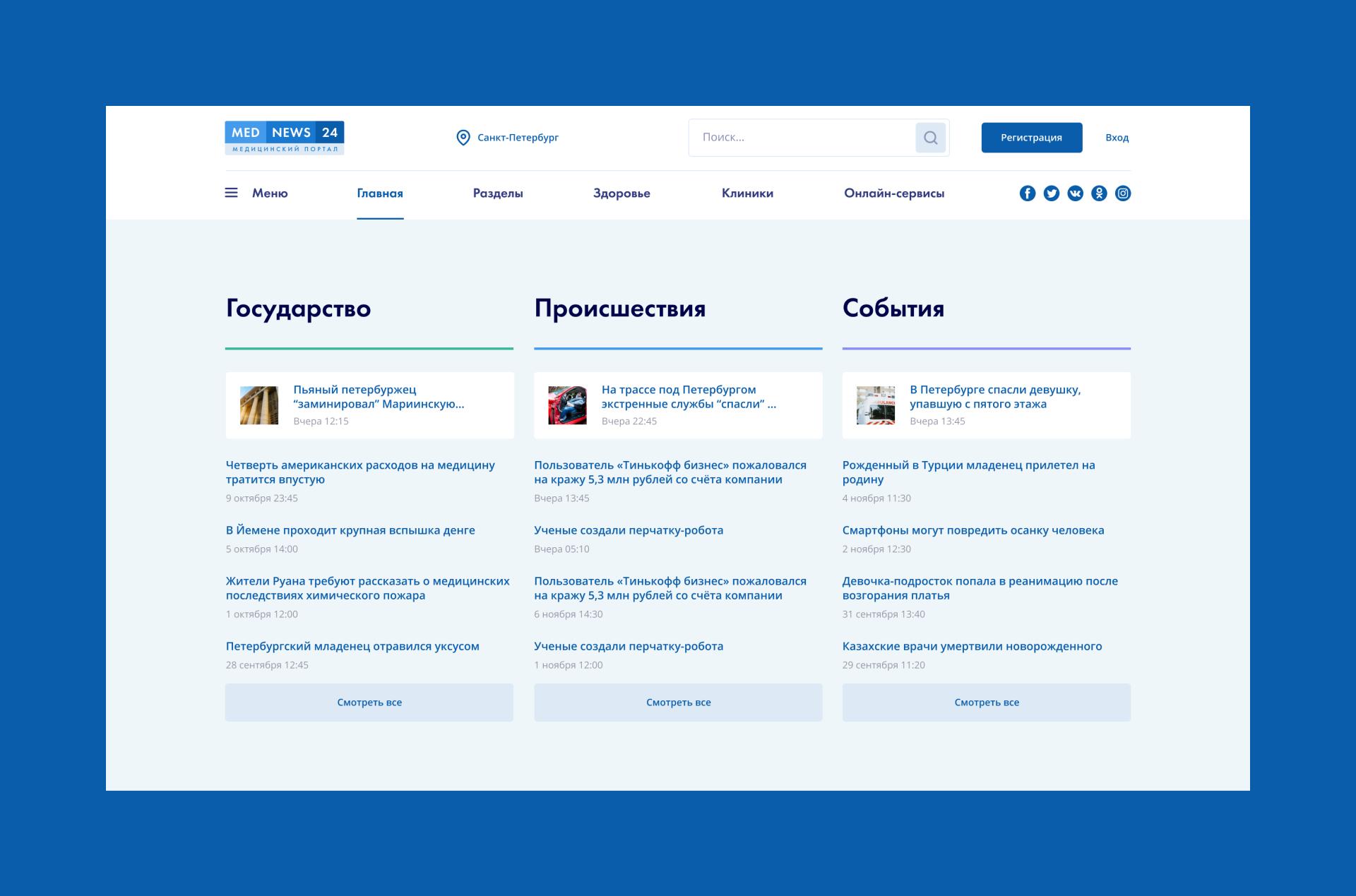 Редизайн главной страницы портала mednews24.ru фото f_6945da0aad5411ce.png