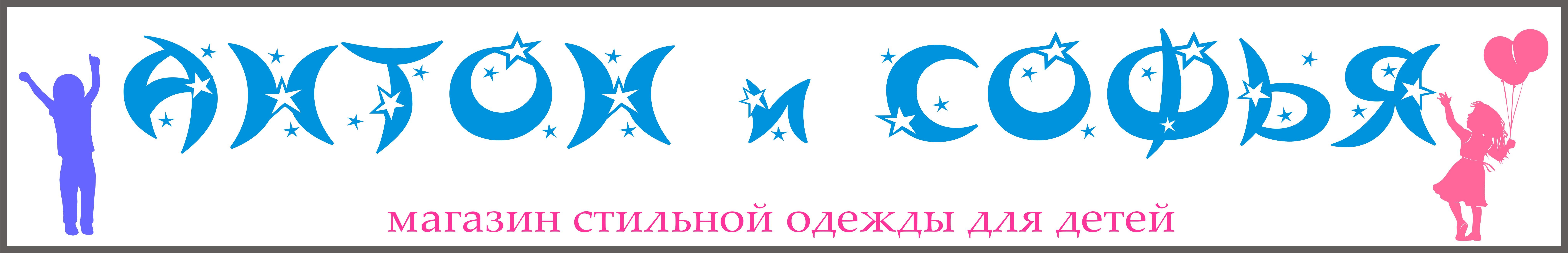 Логотип и вывеска для магазина детской одежды фото f_4c84ff2e84b14.jpg