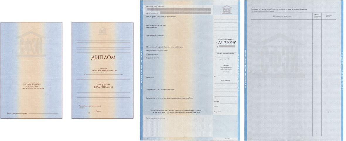 Бланки диплома дпя Вуза