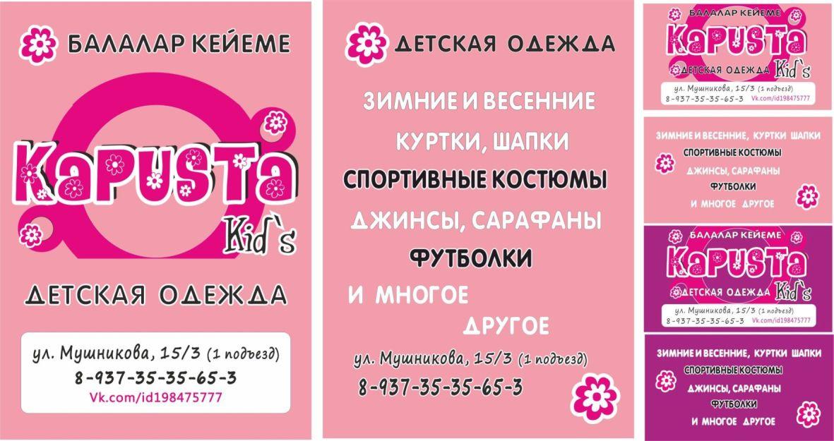 Детская тема листовка +визитки