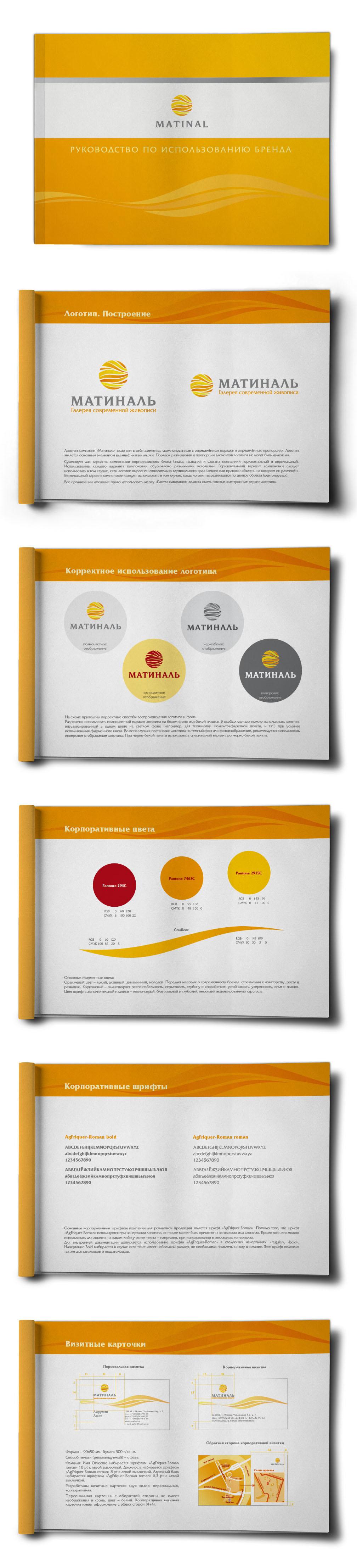 Matinal (brandbook)