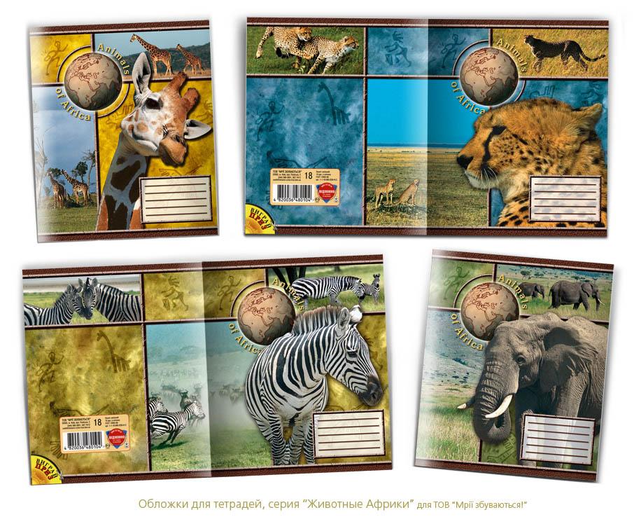 """""""Животные Африки"""""""