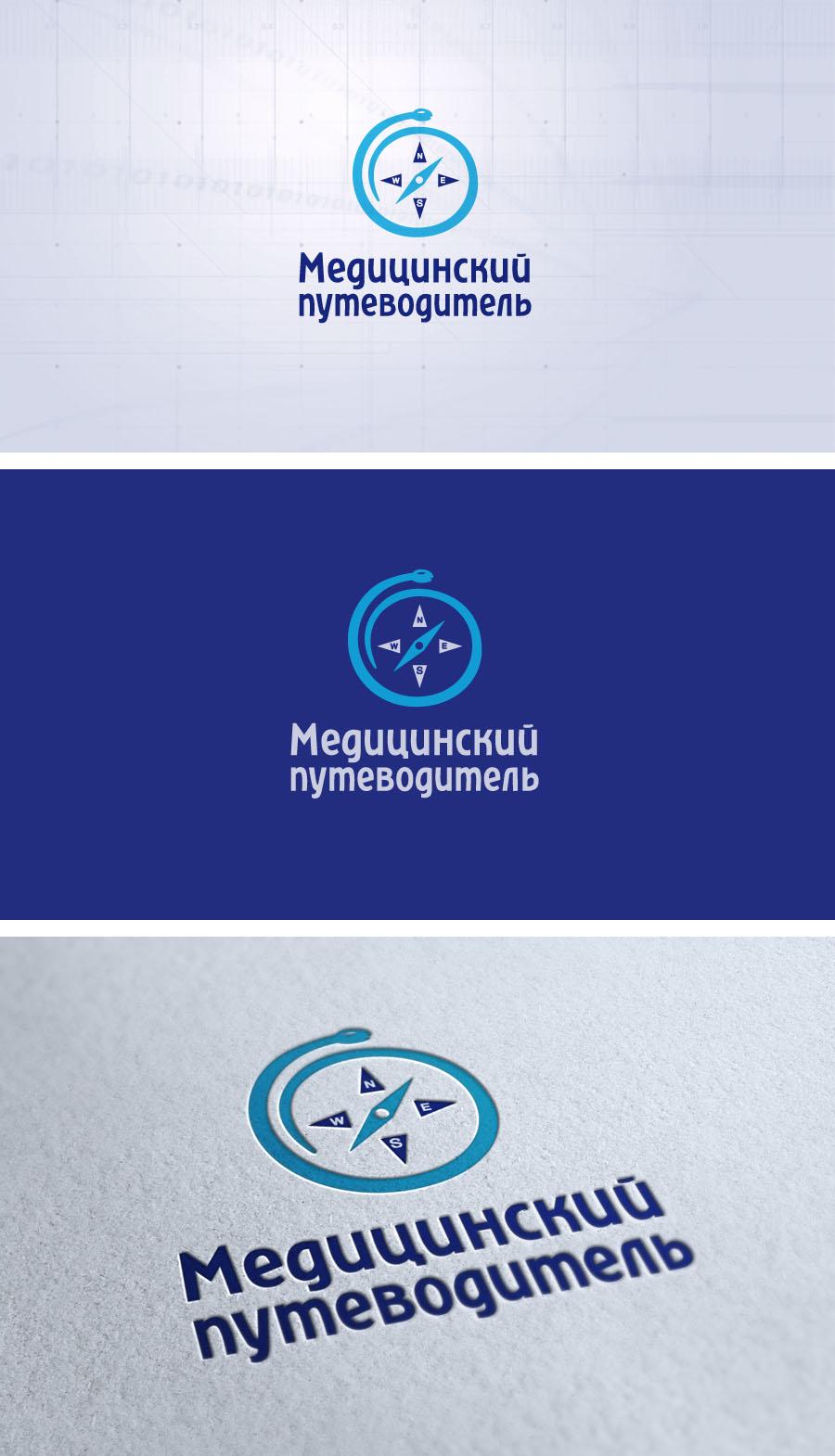 Медицинский путеводитель