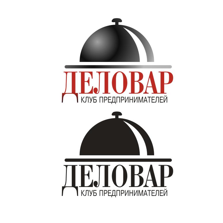 """Логотип и фирм. стиль для Клуба предпринимателей """"Деловар"""" фото f_5045dcb4538df.jpg"""