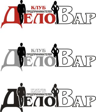 """Логотип и фирм. стиль для Клуба предпринимателей """"Деловар"""" фото f_50470e58daa3b.jpg"""