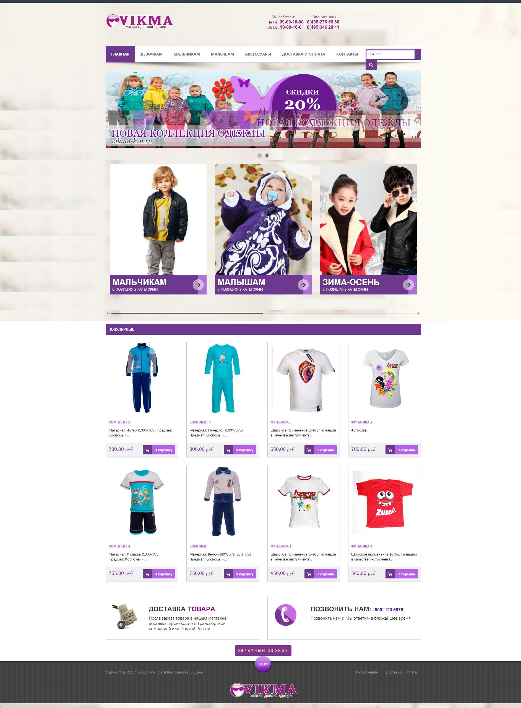 Vikma-kzn Магазин детской одежды.