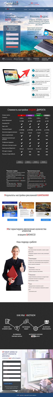 Landing Page Услуги Яндекс-Директ