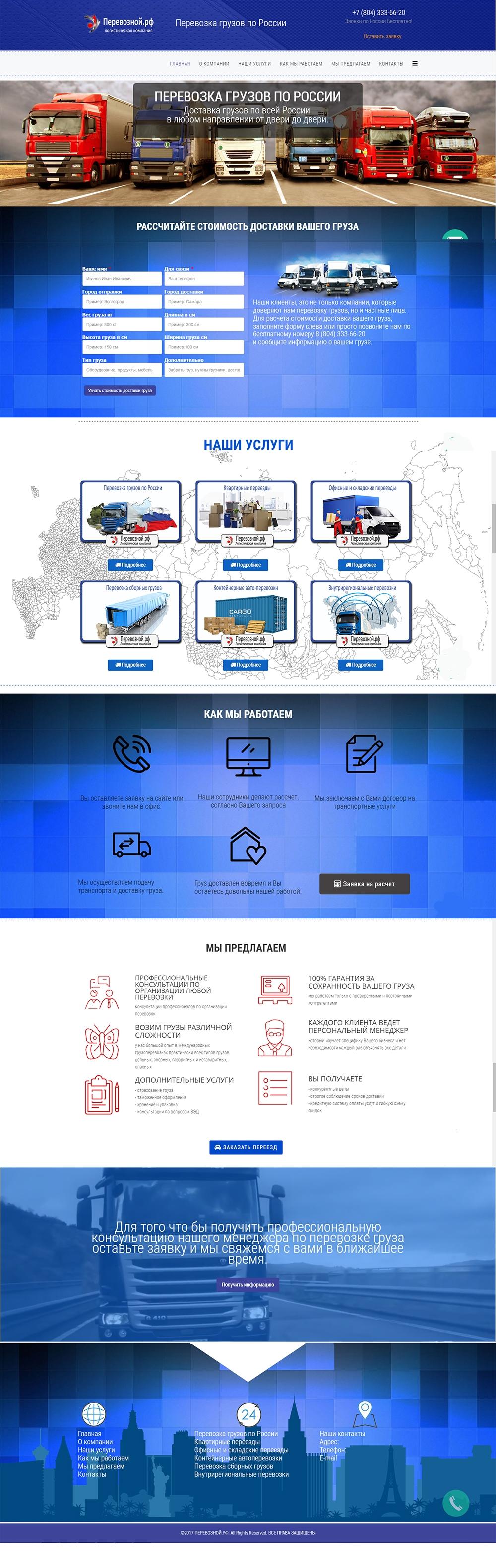 Посадочная страница Грузоперевозки по России