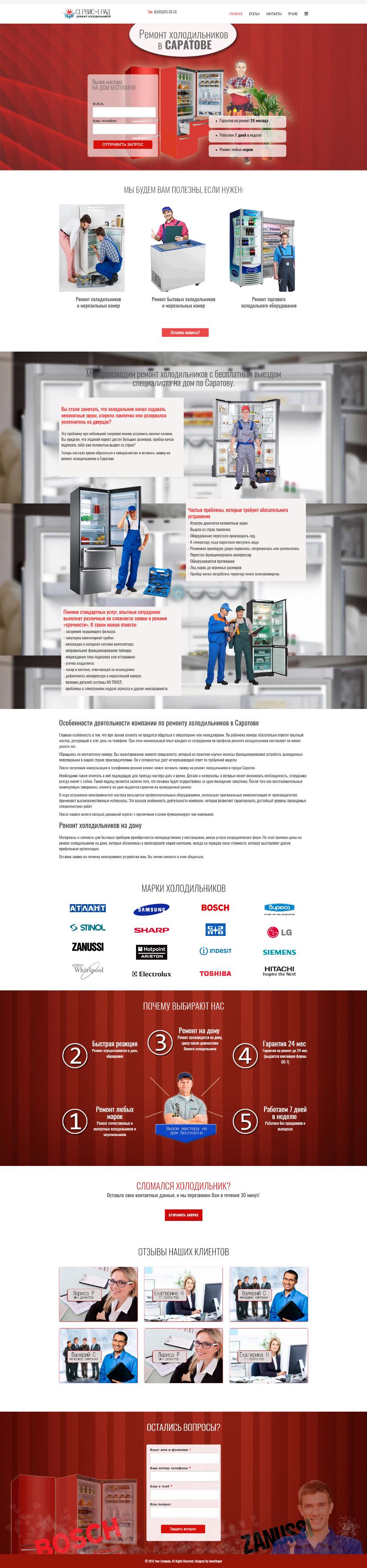 Посадочная страница Ремонт холодильников в Саратове