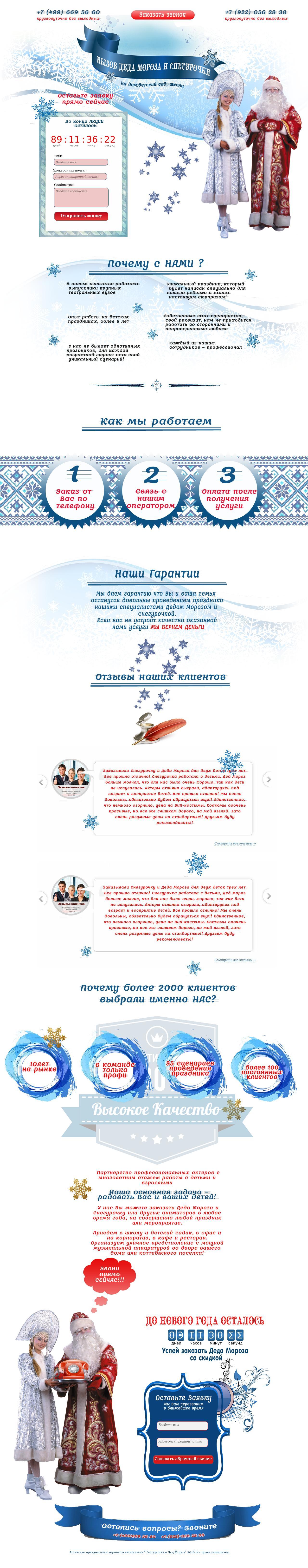 Landing Page(Посадочная страница)Вызов Деда Мороза на дом.