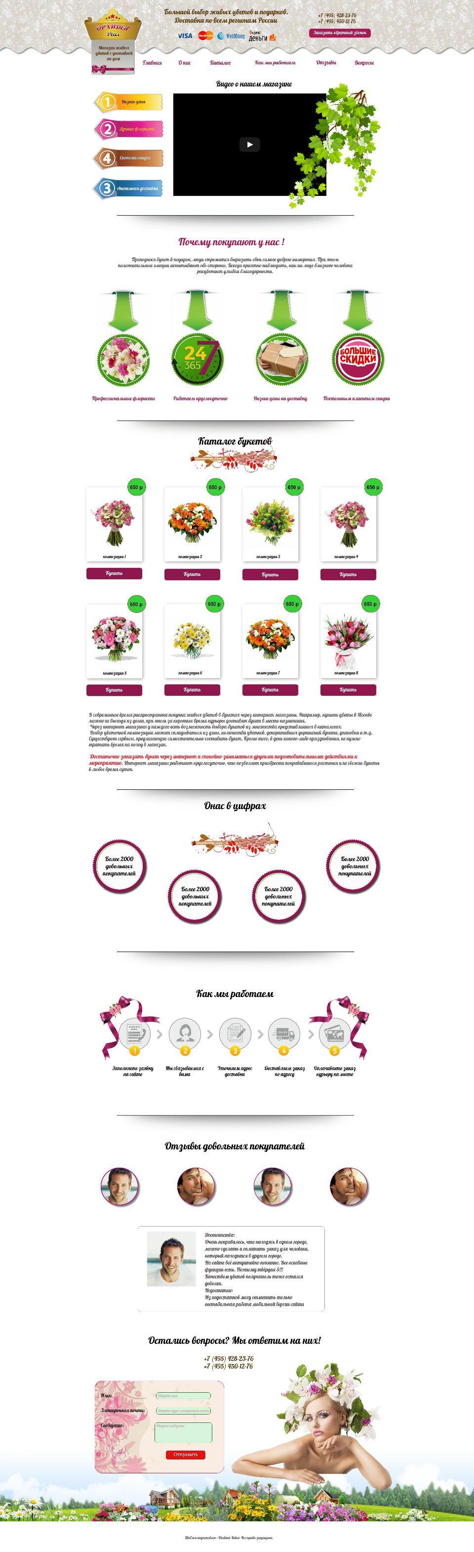 On-Line магазин по продаже живых цветов