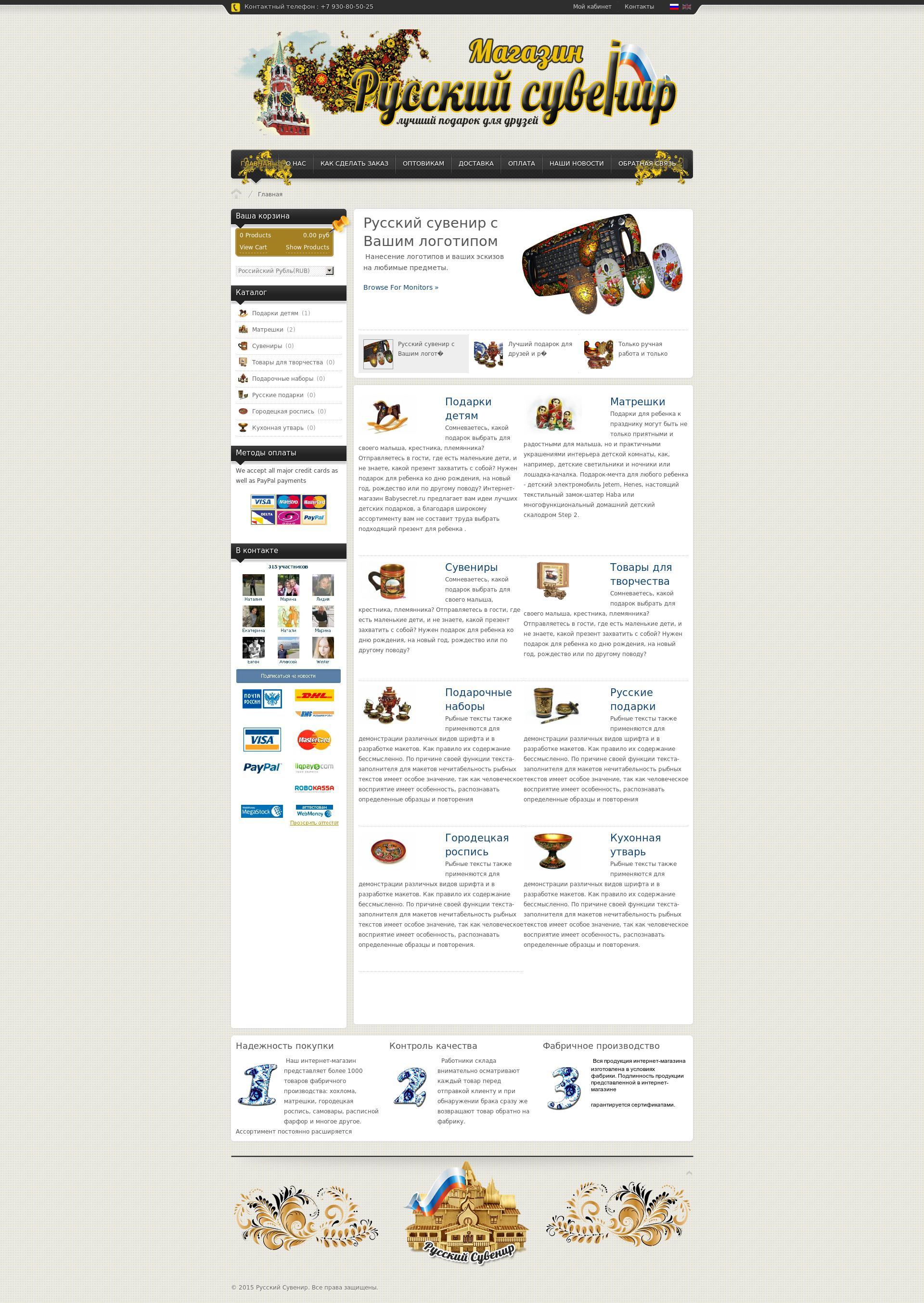 Магазин сувениров Шаблон для Joomla