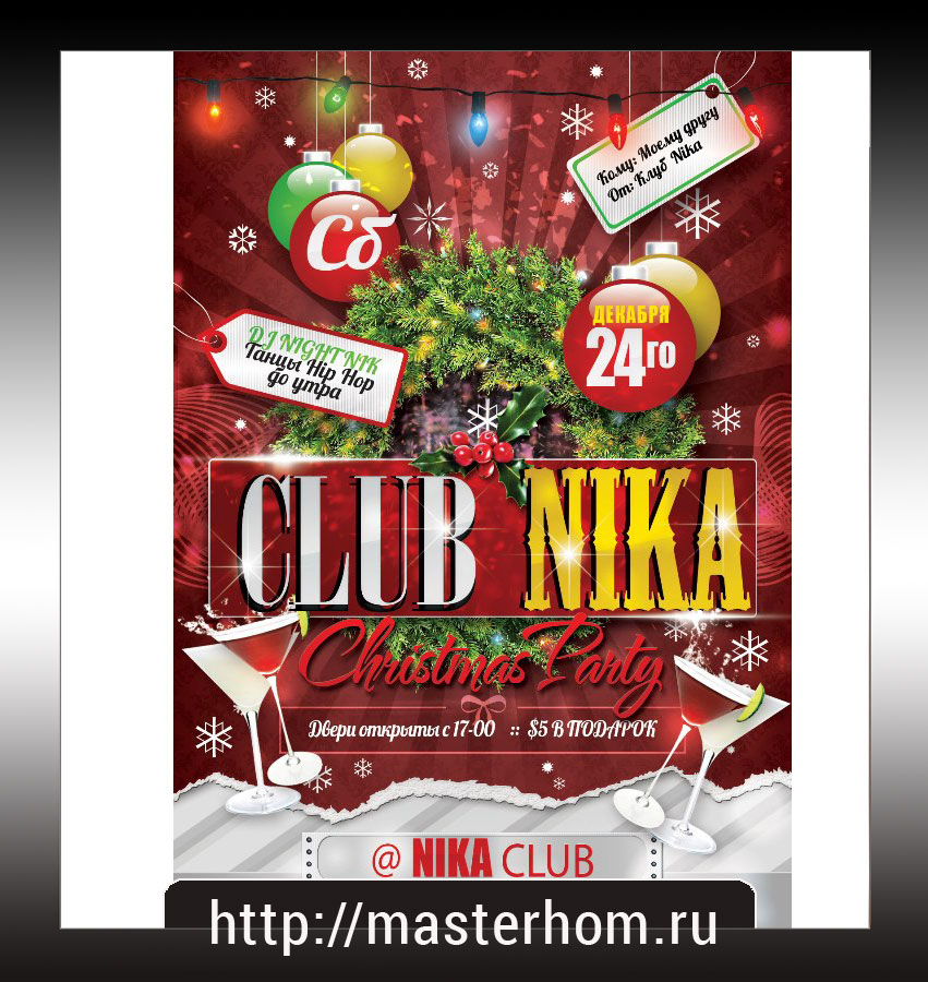 Постер Night Club Nika
