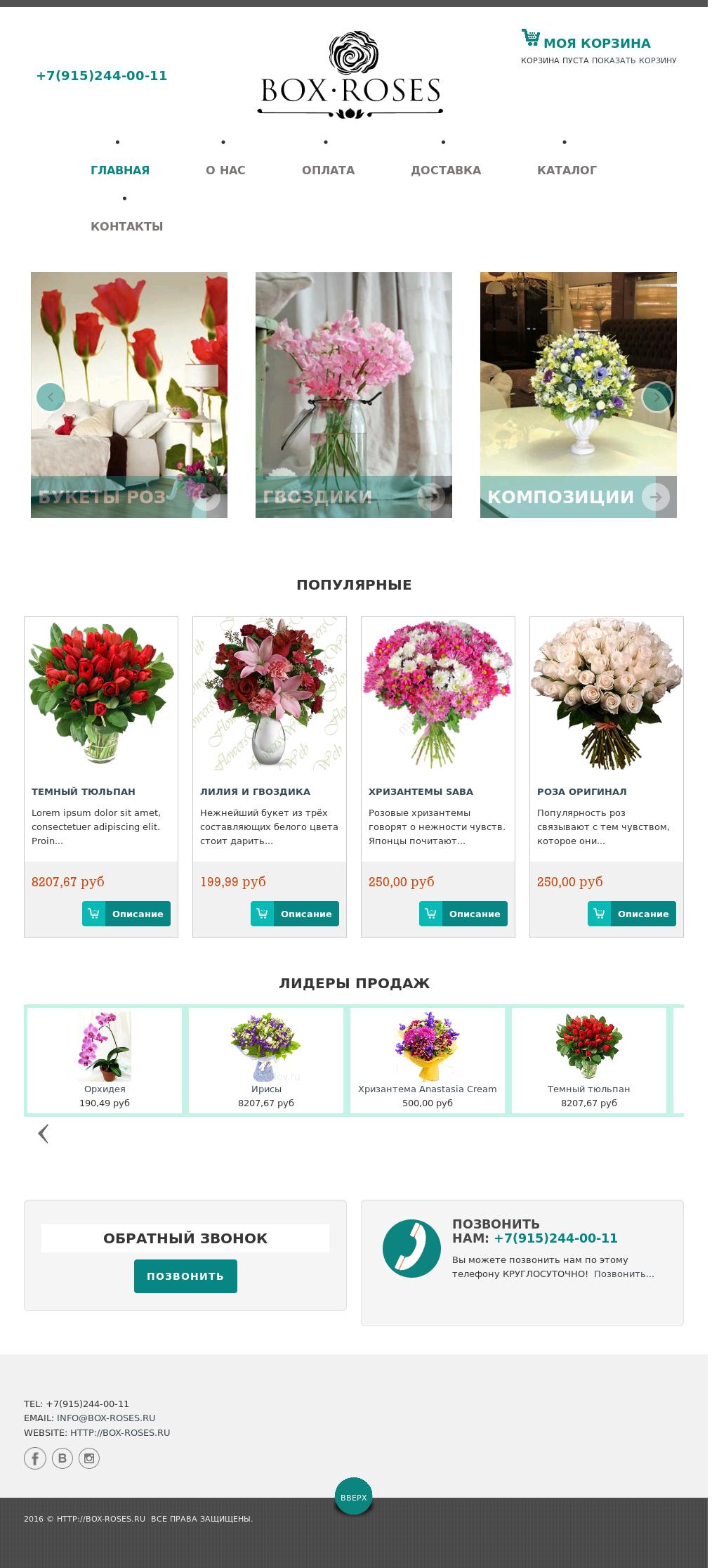 Шаблон магазина по продаже цветов