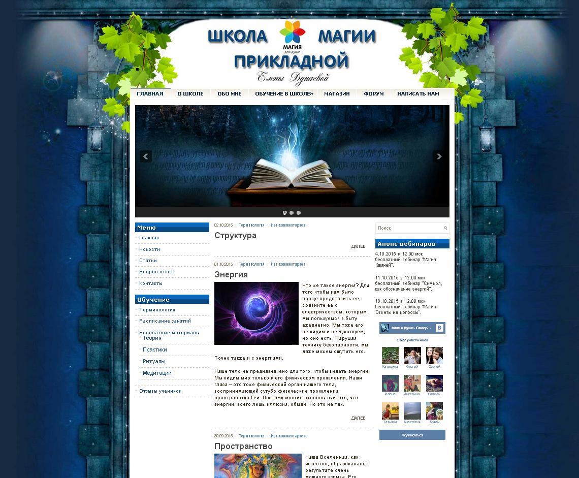 Сайт Школа магии