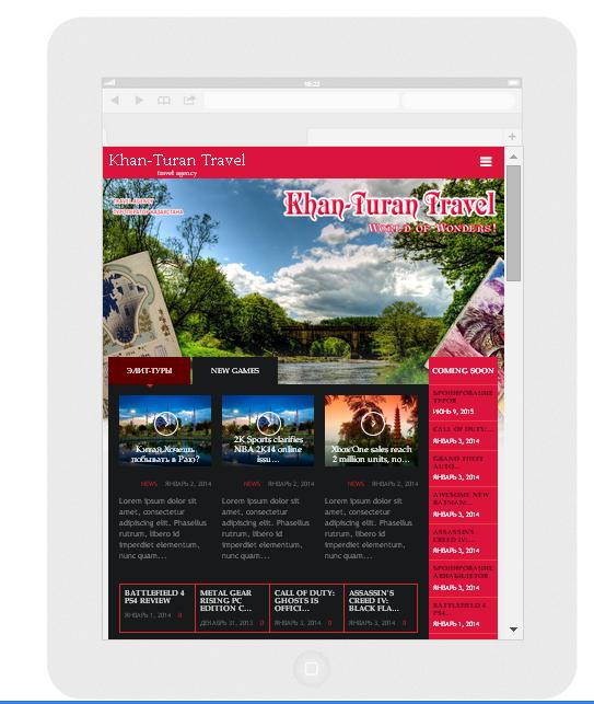 Сайт для моб устройств KhanTuran