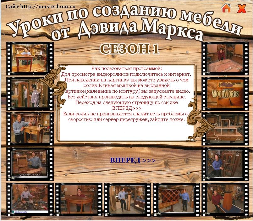 Меню для DVD Мебель от Девида Маркса