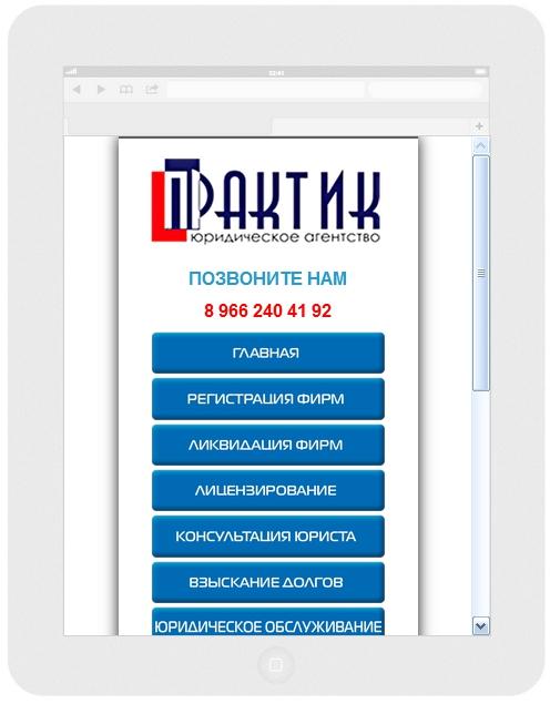 Мобильная версия сайта ПРАКТИК
