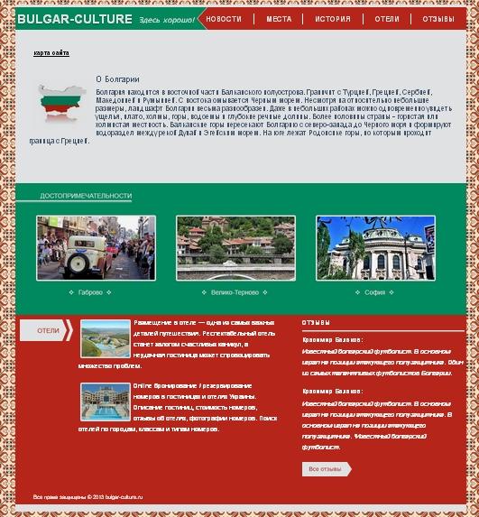 Информационный сайт о Болгарии
