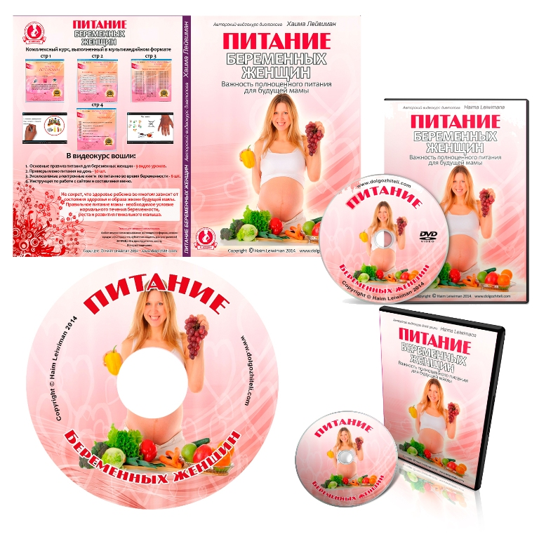 DVD-Беременность