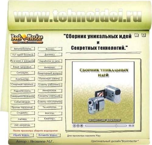 """Авторан для """"Сборник уникальных ид"""