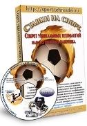 """Обложка к диску """"Ставки на спорт&"""