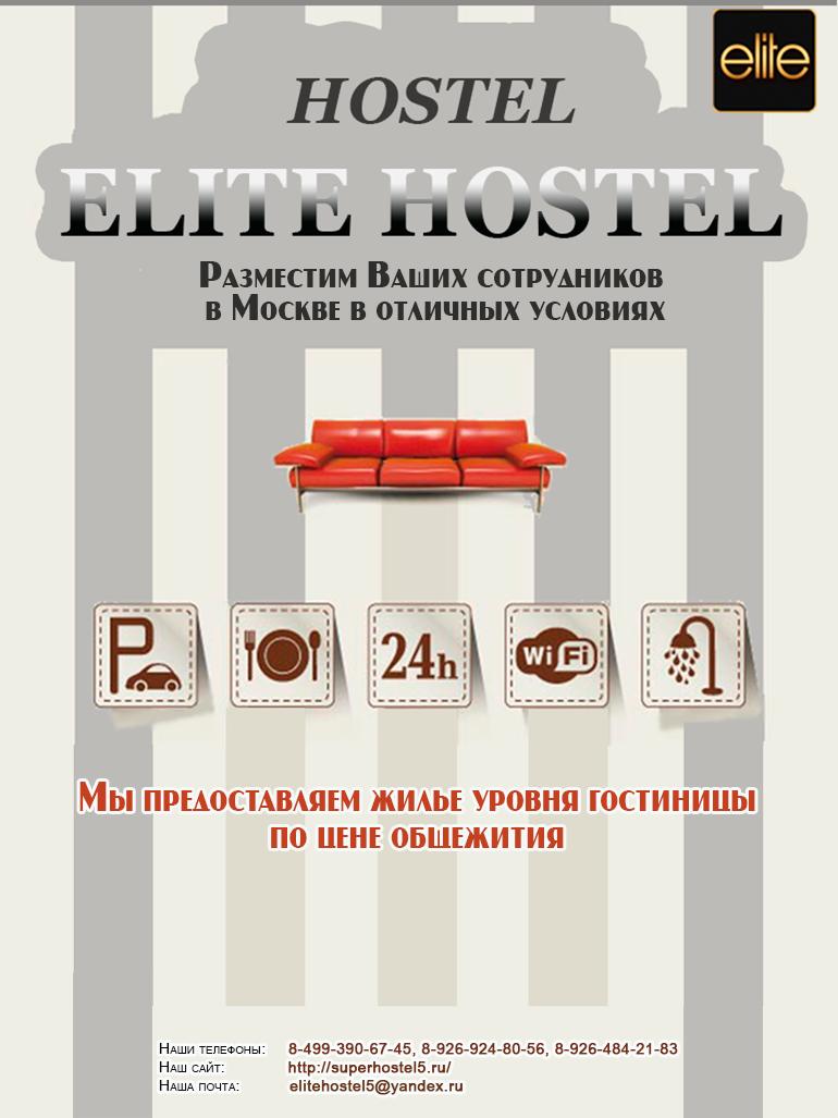 Верстка PDF -книги для хостела