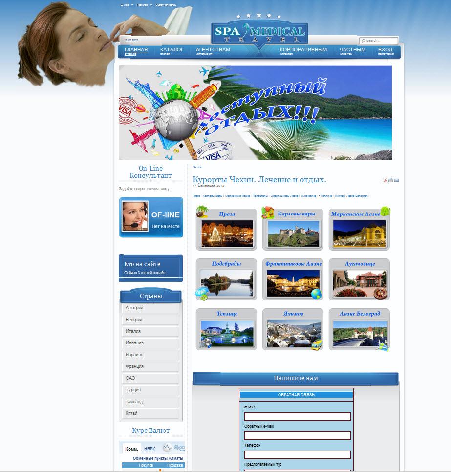 Сайт турагенстваSpaMedtravel