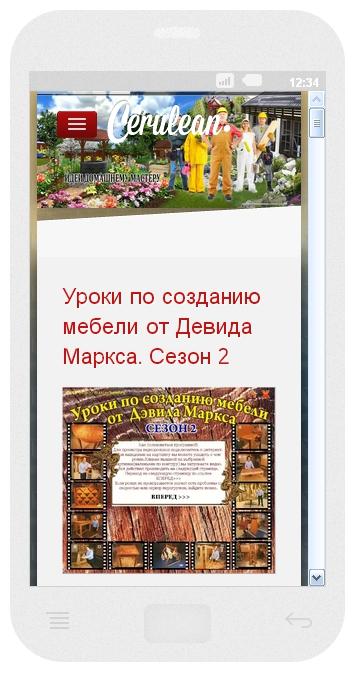 Мобильная версия сайта Masterhom.ru