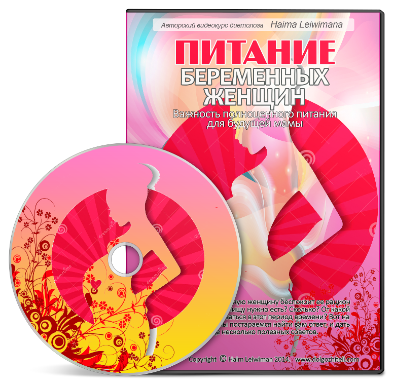 "DVD коробка ""Питание беременных женщин"""