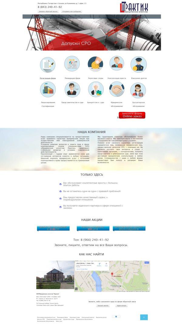 Lending Page Юридическая фирма