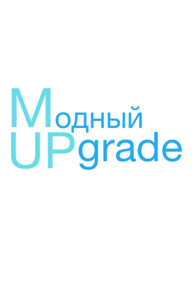 """Логотип интернет магазина """"Модный UPGRADE"""" фото f_0205941849d3a627.png"""