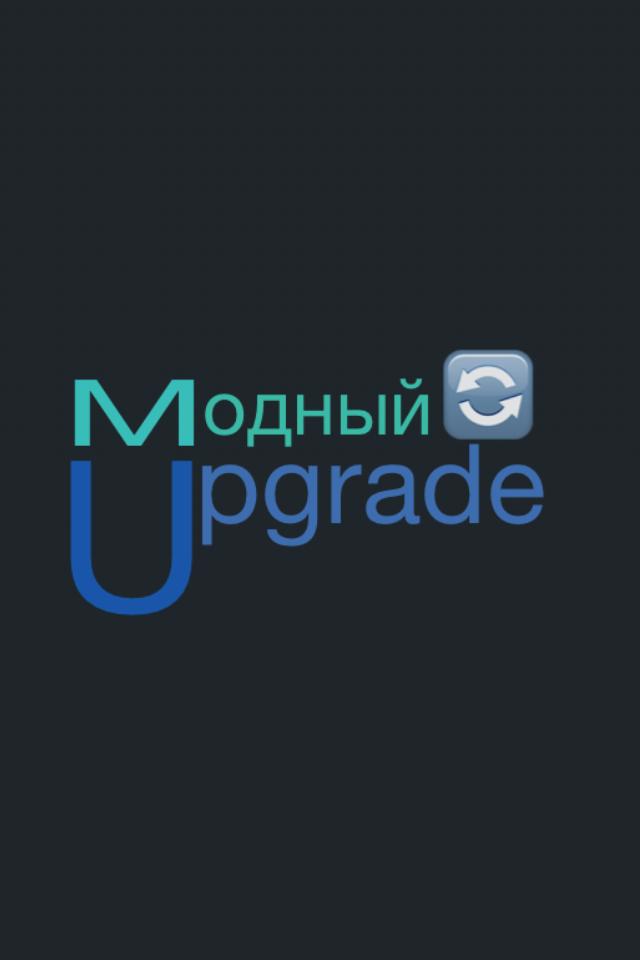 "Логотип интернет магазина ""Модный UPGRADE"" фото f_53659425d5e420a6.png"