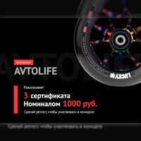 AvtoLife (банер)