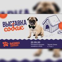 Выставка собак (баннер)