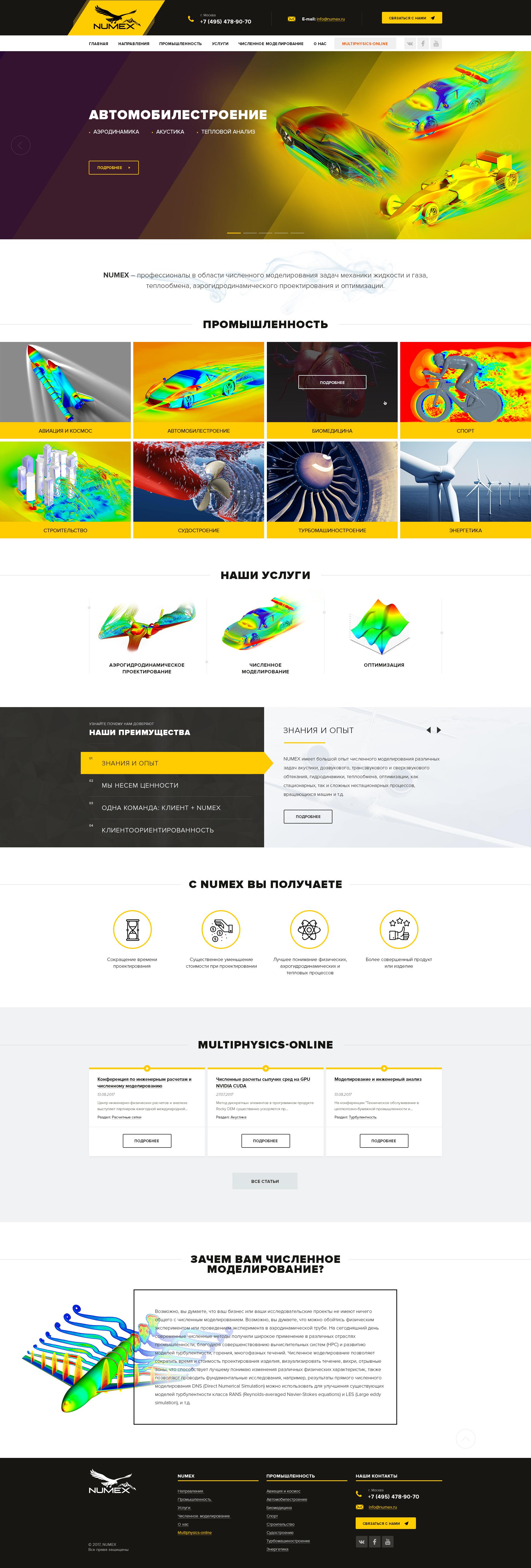 Информационный сайт для Московского физико-технического института